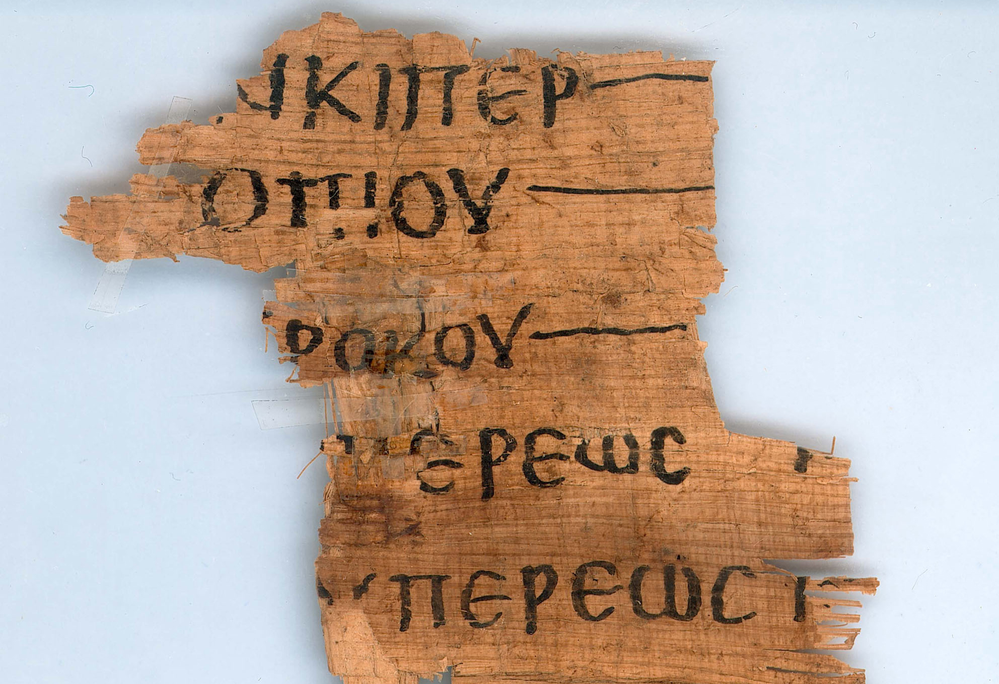 photo of a fragmentary papyrus with writing